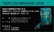 TEFLON BRAKE LINE