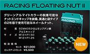 RACING FLOATING NUT2