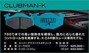 CLUBMAN-K