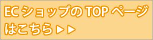 """楽天ECショップ""""店舗トップページ"""""""