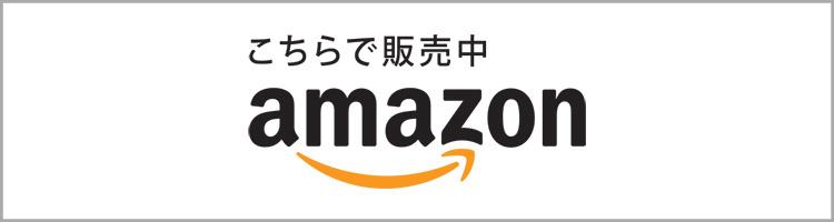 TE-W73HG amazon 販売ページ