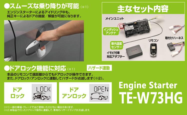 TE-W73HG機能詳細