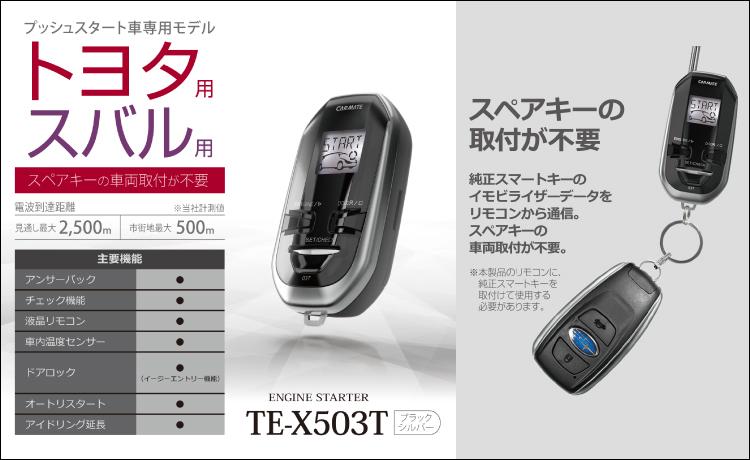 TE-X503T概要
