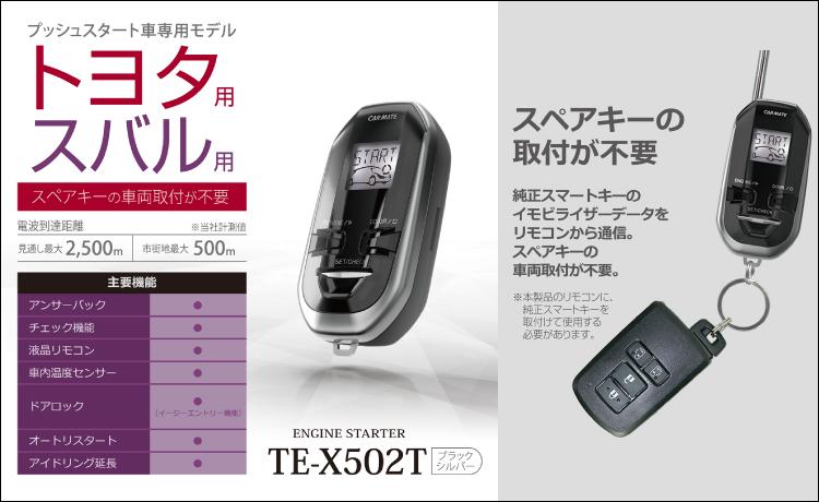 TE-X502T概要
