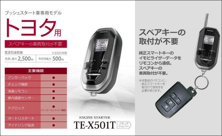 TE-X501T概要