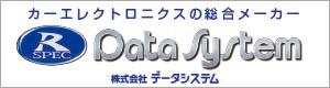 株式会社データシステム トップ