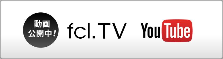 fcl.公式YouTube