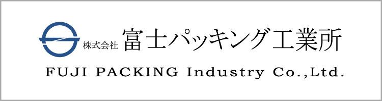 株式会社富士パッキング工業所 Web Site