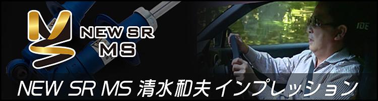 NEW SR MC 清水和夫インプレッション