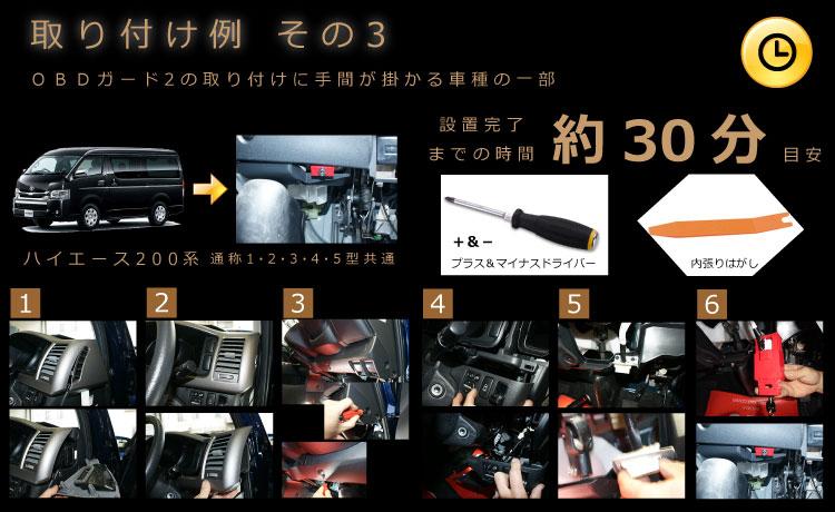 ハイエース200系(1/2/3/4/5型 共通)