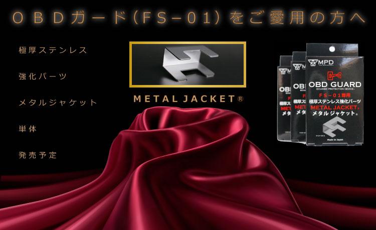メタルジャケット単体 販売予定