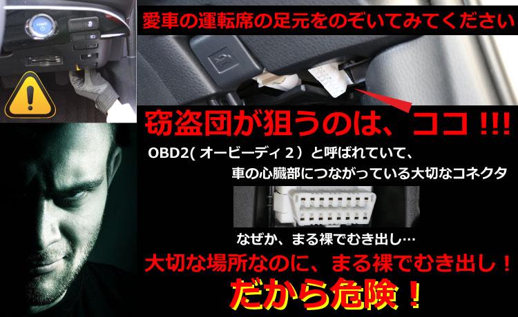 犯人が狙うのは車内の「OBDコネクタ」