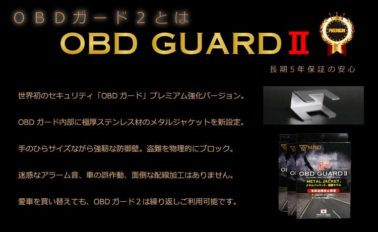 「OBDガードⅡ」とは