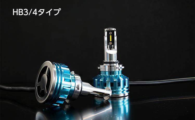 2018年最新モデル HB3/4タイプ