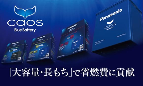 Panasonic「Blue Battery caos」