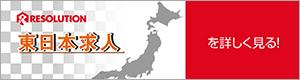 東日本求人を詳しく見る!