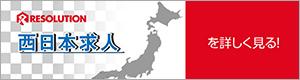 西日本求人を詳しく見る!