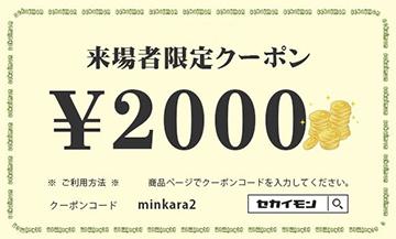 みんカラ限定2,000円OFFクーポン