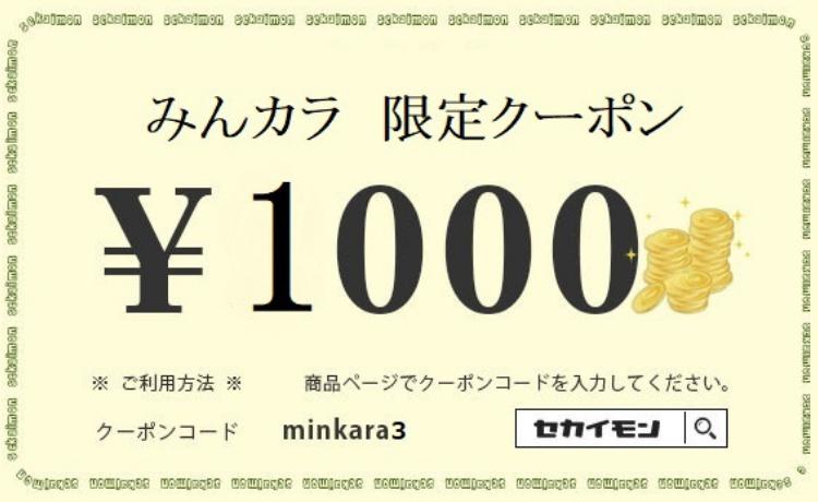 みんカラ読者限定1,000円クーポンプレゼント!
