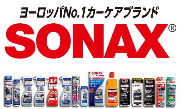 ヨーロッパNo.1カーケアブランド SONAX