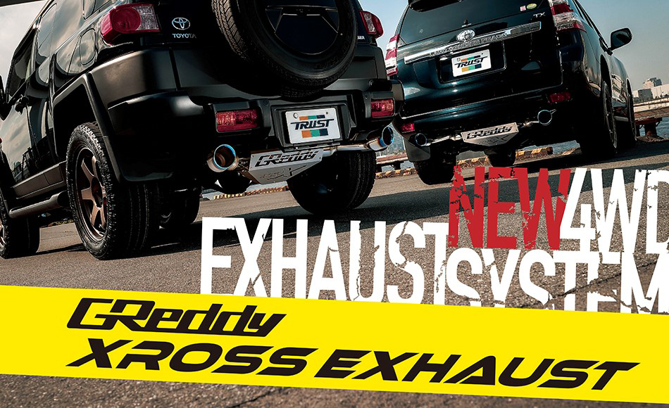 GReddy XROSS EXHAUST イメージ