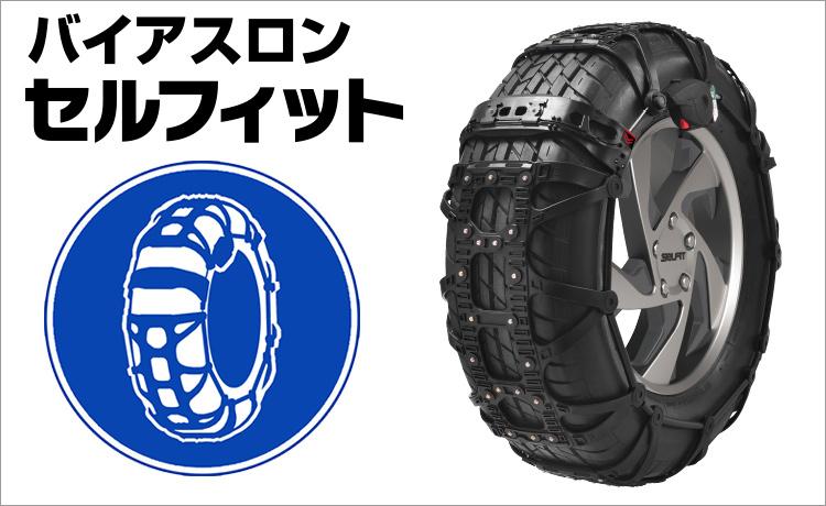 新「チェーン規制」対応品。信頼の証!JASAA認定品。日本製。