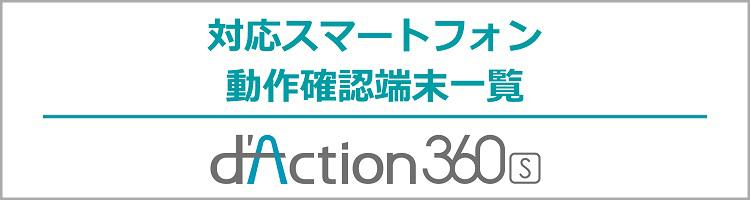 ダクション360S動作確認端末
