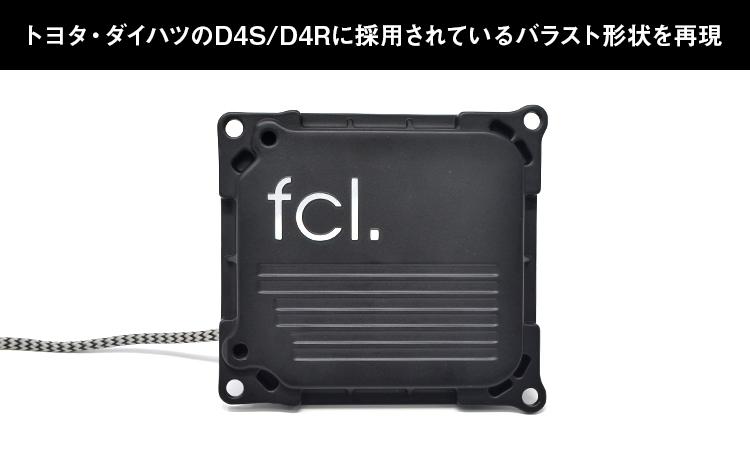 fcl.(エフシーエル)
