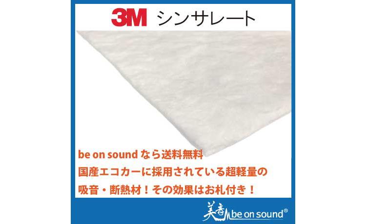 美音 be on sound