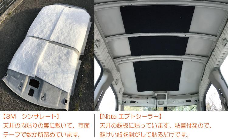 断熱シートの施工方法
