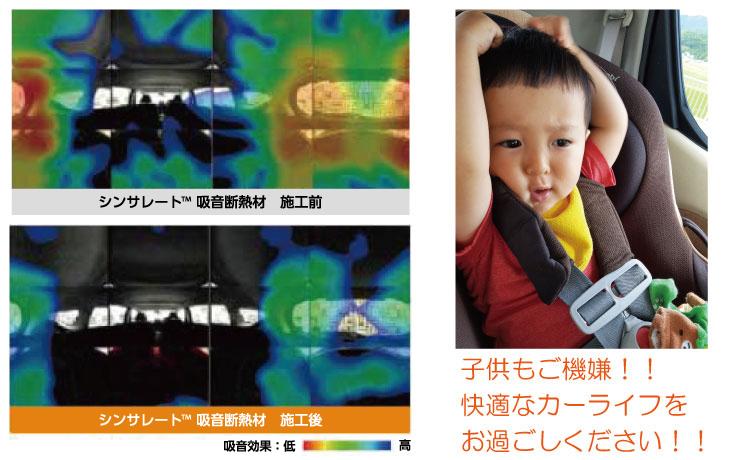 断熱材の効果で車内空間を快適に!