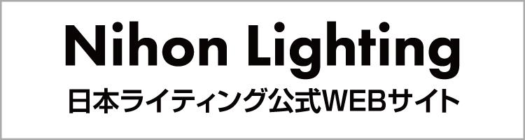 日本ライティング株式会社公式WEBサイト