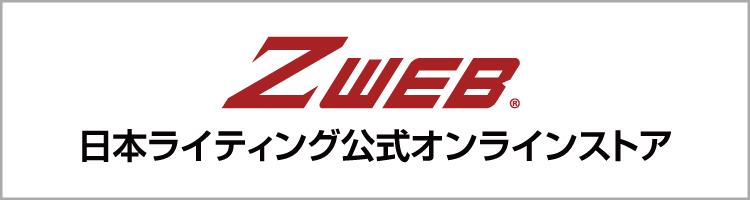 日本ライティング公式オンラインストアZWEB