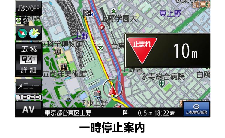 道路標識や危険な場所を表示と音声でお知らせ