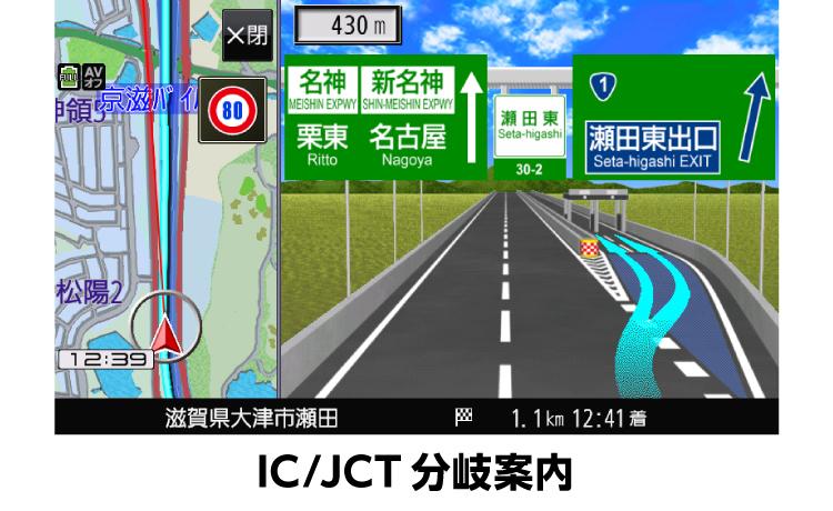 ゴリラ IC/JCT分岐案内