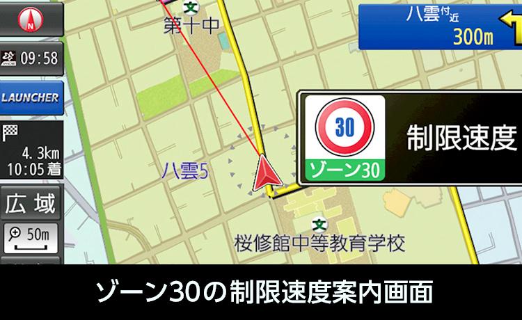 ゾーン30の制限速度案内画面
