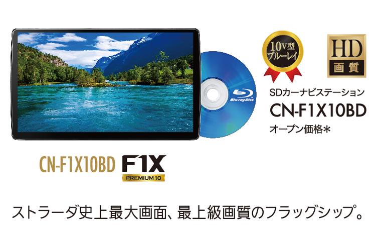 F1X プレミアム10 10インチ ブルーレイ