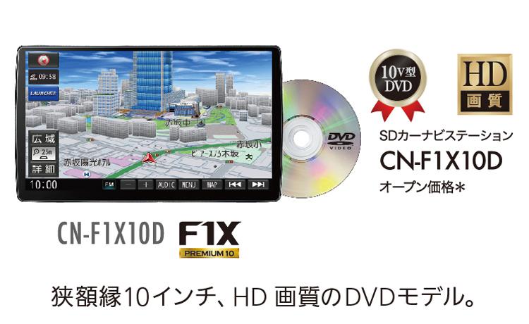 F1X プレミアム10 10インチ DVD