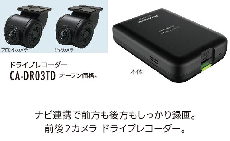 2カメラ ドライブレコーダー 連携