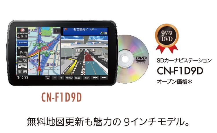 F1X9D 9インチ 無料地図更新