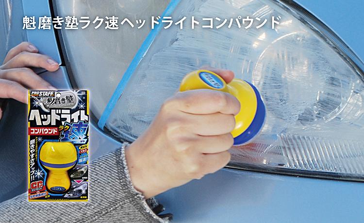 魁磨き塾 ラク速ヘッドライトコンパウンド