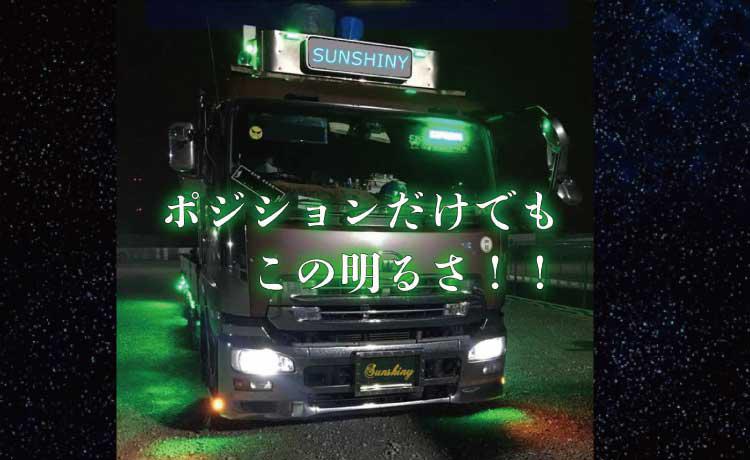 トラック スモールランプ