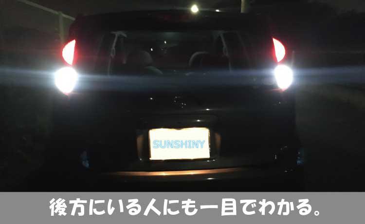 バックライト T10/T16
