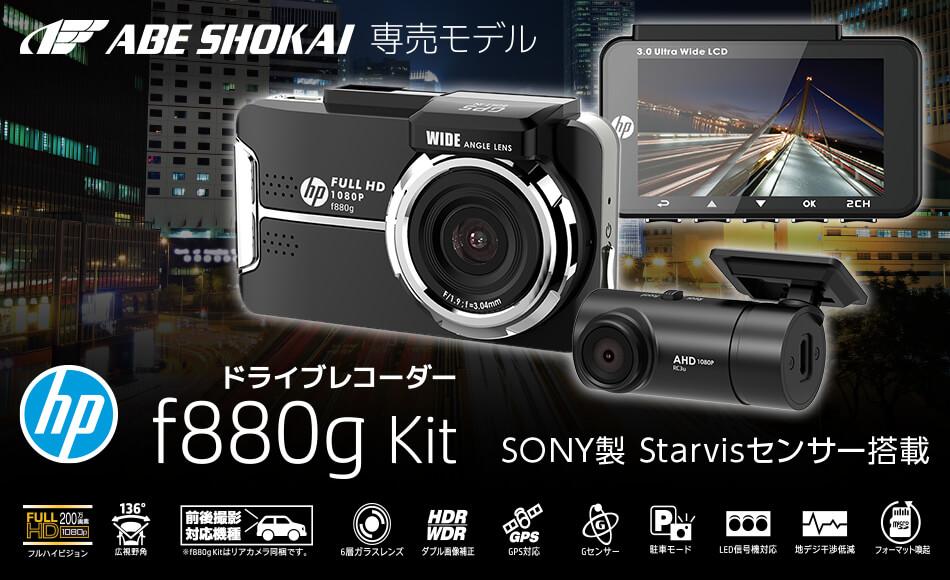 前後2カメラの新hpドライブレコーダー「F880G Kit」