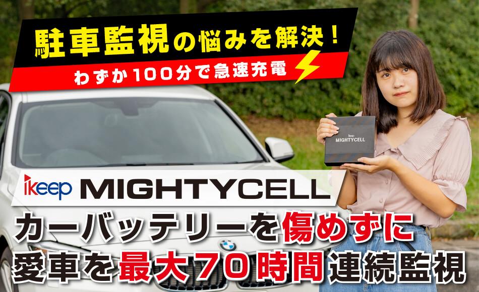急速充電で最大70時間の駐車監視を実現!あなたの愛車とカーバッテリーを守るドラレコ専用バッテリー