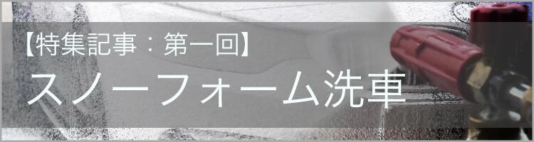 【特集記事:第一回】スノーフォーム洗車