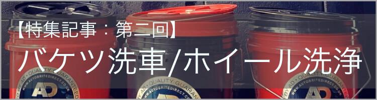 [アーカイブ]特集記事:第二弾
