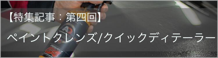 [アーカイブ]特集記事:第四弾
