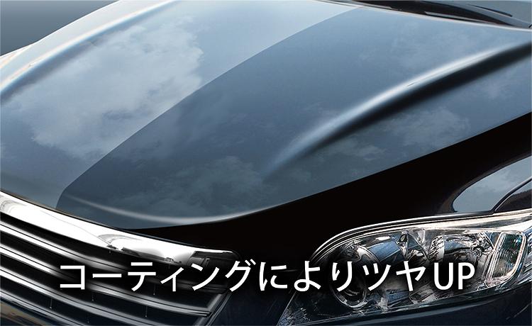 新車・コーティング車ならエックスマールワン コーティング