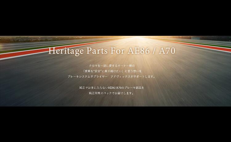 ヘリテージパーツ For AE86/A70